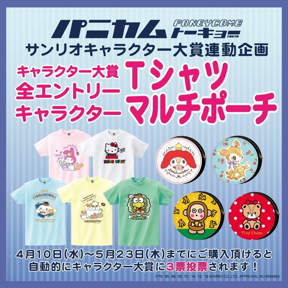 「2019年サンリオキャラクター大賞」との連動企画も!/著作:株式会社サンリオ