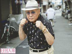 お悩みを山根判定! 日本ボクシング連盟・山根明前会長のKO人生相談「仕事で嫌われずに一目置かれるためには?」