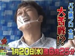 太川陽介、バスハラ指摘も!!「勘違い、転落、走れず」『路バス』引退崖っぷち!