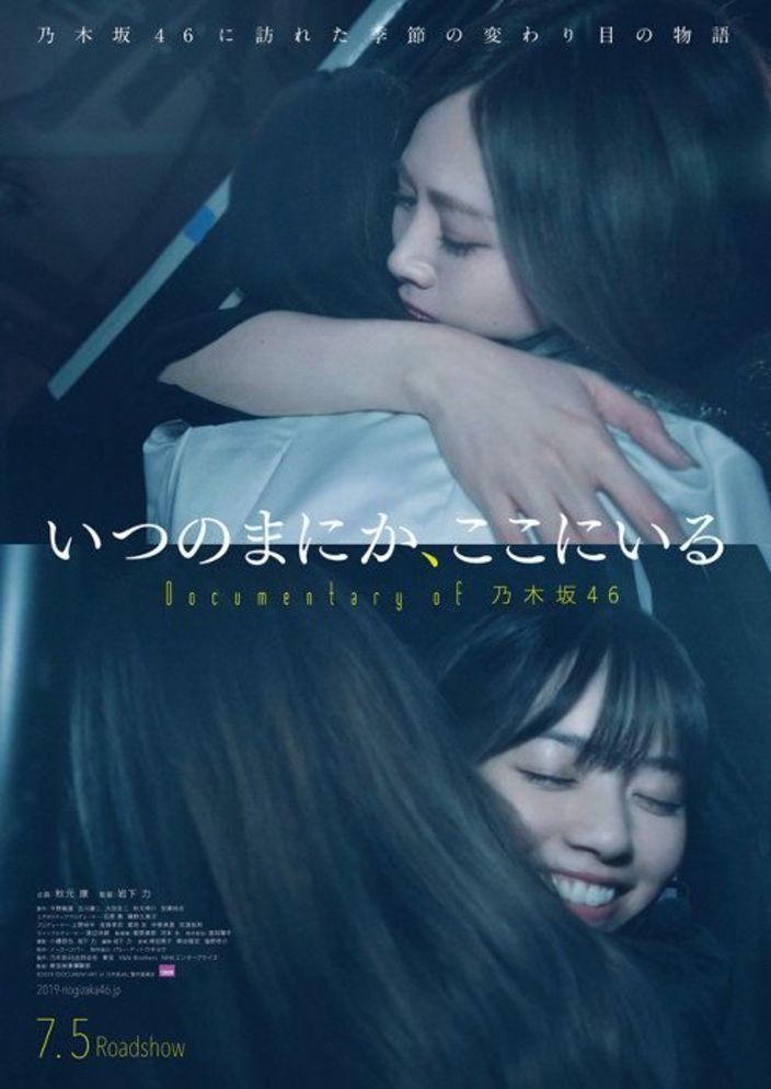 『いつのまにか、ここにいる Documentary of 乃木坂46』を松江哲明監督が語る!