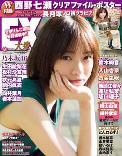 西野七瀬が表紙&巻頭グラビアに登場!『EX大衆』3月号発売