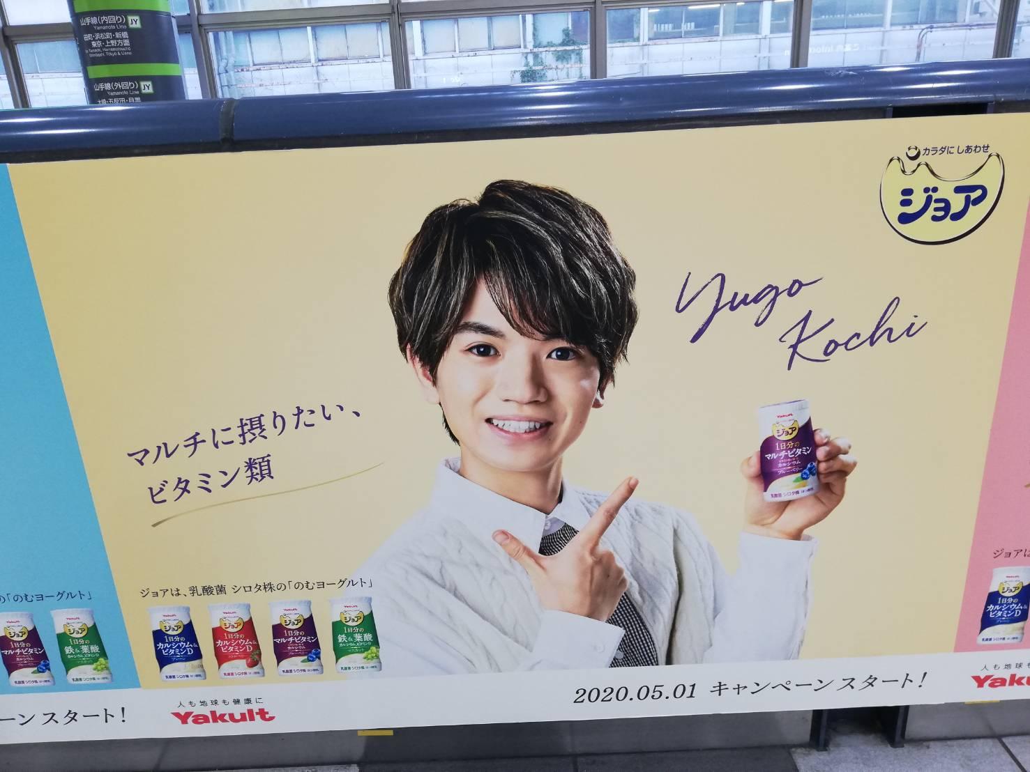 SixTONES、品川駅ジャックもファン殺到ナシの「思いやり」(写真10枚)の画像008