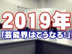 イニシャルトークが炸裂<br />2019年「芸能界はこうなる!」