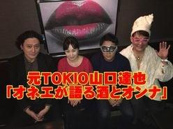元TOKIO山口達也「オネエが語る酒とオンナ」