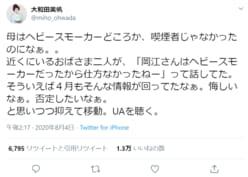 """大和田美帆、母・岡江久美子さんの""""ヘビースモーカーの噂""""を否定「悔しいなぁ」"""