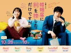 清野菜名・坂口健太郎『ハンオシ』は『逃げ恥』ではない、胸キュン優先の強引展開を救う坂口の凄まじい色気