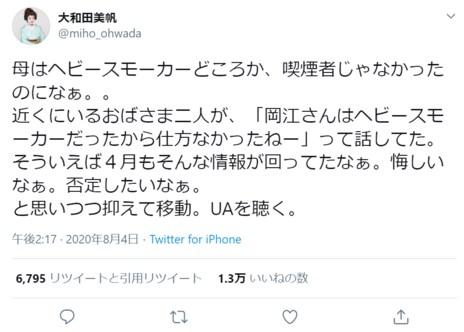 久美子 ヘビースモーカー 岡江
