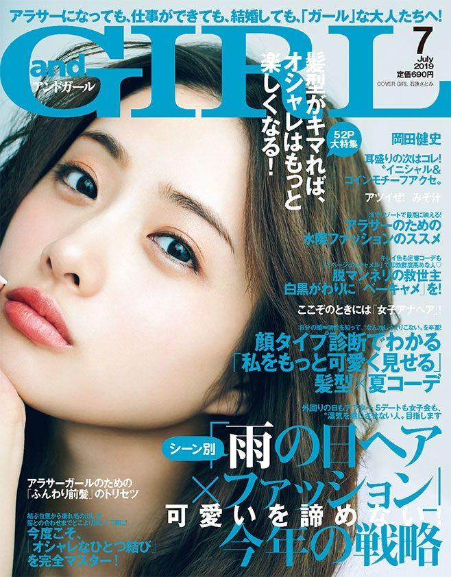 『andGIRL』7月号(エムオン・エンタテインメント)表紙:石原さとみ