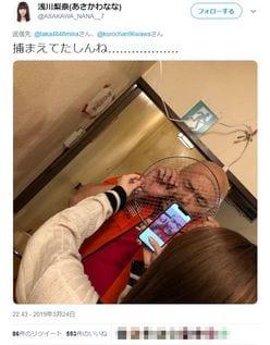 クロちゃん&高橋みなみ、飲食店での写真投稿で物議