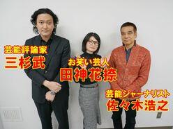 日本テレビ岩本乃蒼アナが社内結婚「日テレは離婚率が高い!?」