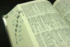 ナタリー・ポートマンも!? 実は日本語が話せる海外の有名人たち