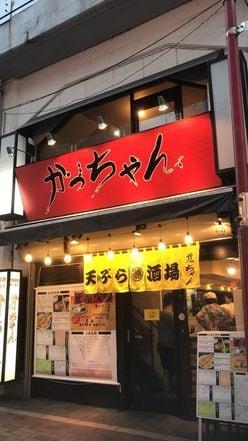 """天ぷら5品とサワー4杯で1000円!上野「かっちゃん」の""""せんべろセット"""""""