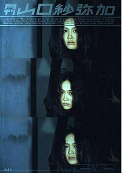 山口紗弥加が一日に2回行くほどの讃岐うどんの名店で「ぶっかけ」を食らう