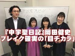 『中学聖日記』岡田健史「ブレイク確実の目ヂカラ」