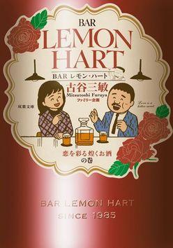 『BARレモン・ハート』で恋を彩る煌くお酒を片手に…