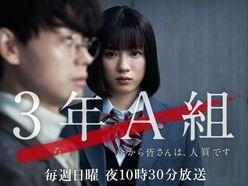 『3年A組」富田望生、永野芽郁を食う圧倒的な演技力