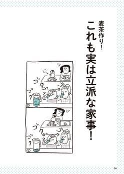 """「2丁拳銃」修士の嫁の""""名もなき家事リスト""""に共感の嵐‼"""