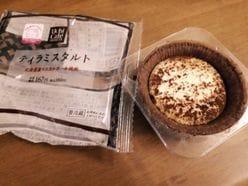 ローソン「ティラミスタルト」芳醇チーズクリームの上品な味わい