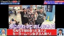 """『YOUは何しに日本へ』""""セーラームーン愛""""あふれる外国人観光客に「めっちゃ感動」"""