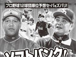 今季のカギはDNAとソフトバンク!プロ野球12球団順位予想セ・パをズバリ!(週刊大衆3月12日号)