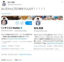 "DaiGo&松丸亮吾、""兄弟げんか""勃発!?「被せてくんなや」"