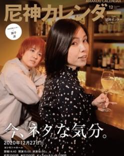 """尼神インター誠子、""""東京カレンダー風""""イイ女ショットが大ウケ「かわいすぎ」「隣良いですか?」"""
