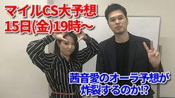 G1マイルCSにオーラ予想の茜音愛が登場!【15日(金)19時~】