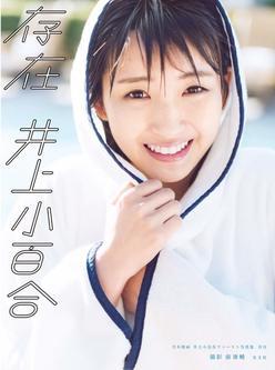 乃木坂46井上小百合は「12月14日が誕生日」ほか、12月9日から15日生まれのアイドルを探せ