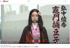弘中綾香アナの『鬼滅の刃』コスプレに「腰抜かした」「ハマるにきまってる」