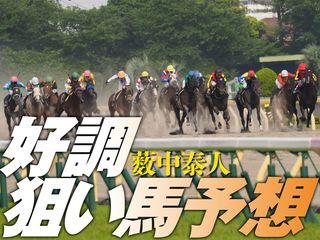 【G1天皇賞(春)】昨年の2着馬シュヴァルグラン◎「薮中泰人 好調狙い馬予想」