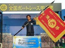 今垣光太郎、G2全国ボートレース甲子園で豪快にマクリ炸裂!
