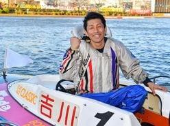 吉川元浩、戸田ボートレースクラシックで11年3か月ぶりのSG優勝!