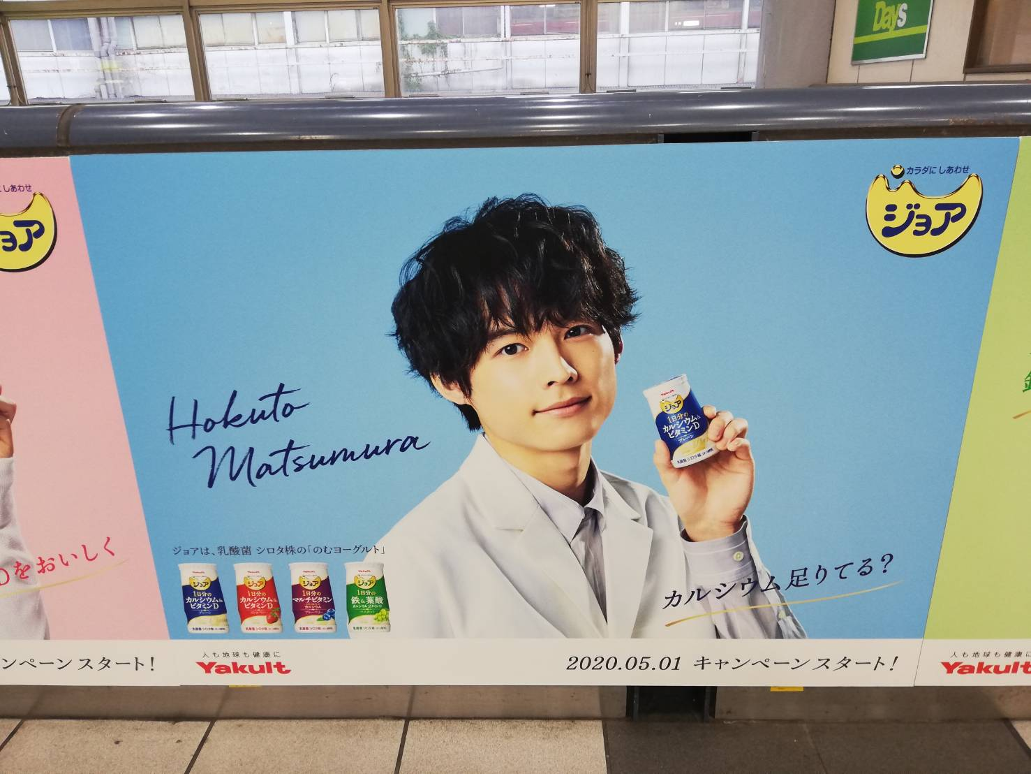 SixTONES、品川駅ジャックもファン殺到ナシの「思いやり」(写真10枚)の画像005