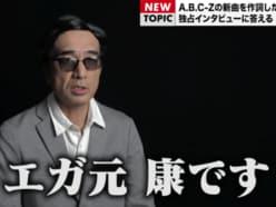 ABC-Zが狙う215万人!?新曲「作詞・江頭2:50」に秘めたしたたか戦略!