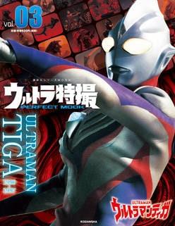Jの宿命…V6・長野博とつるの剛士「ウルトラマン俳優」残酷すぎ格差!
