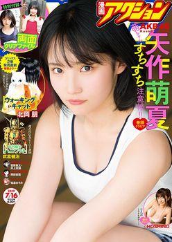 AKB48矢作萌夏が『漫画アクション』の表紙に登場!【画像5枚】