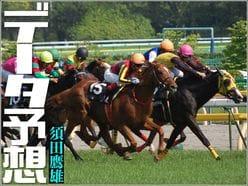 【G2京都記念】前走G1で負けた馬に注目「須田鷹雄 今週の狙い目レース」