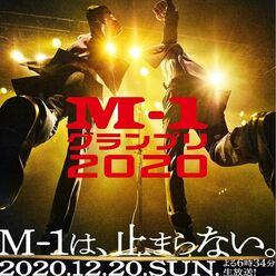 結成20年「M-1決勝コンビ」が解散直前?「闇営業とコロナ不況」が直撃!?