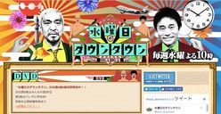 """『水曜日のダウンタウン』クロちゃんブームの次は""""超寛大""""ロッシー?"""