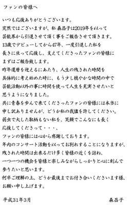 森昌子の年内引退発表に、長男・ワンオクTakaのインスタにも反響