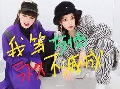 """仲里依紗&ブルゾンちえみ、""""ヤンキー座り""""で「平成最後のプリクラ」"""