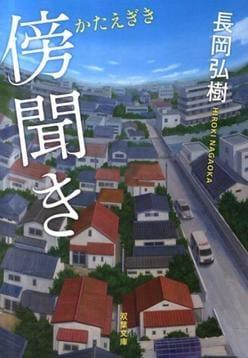 女刑事の苦悩を描く小説『傍聞き』がドラマ化!