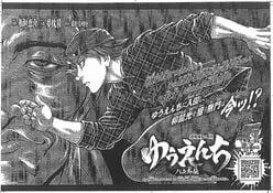 「ああ、幸せなおれ」。夢枕獏、格闘小説誕生の舞台裏!