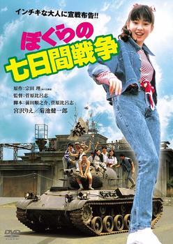 『ぼくらの七日間戦争』を松江哲明監督が語る!
