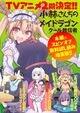 テレビアニメ『小林さんちのメイドラゴン』第2期シリーズの制作が決定!【ほか画像5枚】
