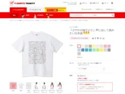 """木下優樹菜""""タピオカ騒動""""がまさかのTシャツ化!「さやかの妹だけど」「おばたん シカトですかー」"""