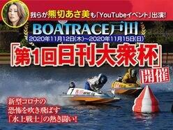 ついにファイナル優勝戦!ボートレース戸田「第1回日刊大衆杯」で有終の美を