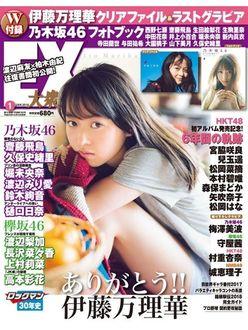乃木坂46がたっぷり! 『EX大衆』1月号いよいよ発売!!