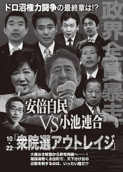 安倍自民VS小池連合 10.22「衆院選アウトレイジ」(週刊大衆10月23日号)