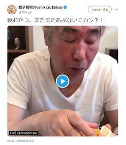 蛭子能収「あぶないミカン」動画の中毒性がヤバすぎる!